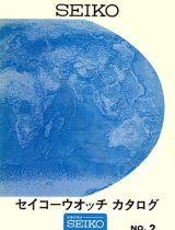 1967 Catalog Vol. 2