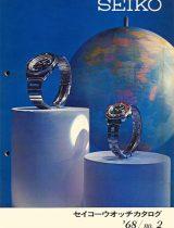 1968 Catalog Vol. 2
