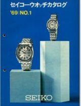 1969 Catalog Vol. 1