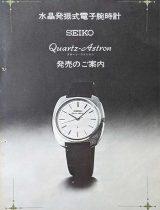 1969 Quartz-Astron Brochure