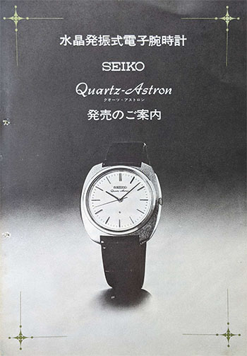 This image has an empty alt attribute; its file name is 1969-seiko-quartz-astron-brochure-jp.jpg