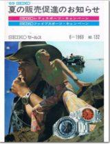 1969 Sport Catalog