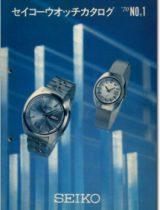 1970 Catalog Vol. 1