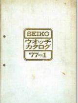 1977 Catalog Vol. 1