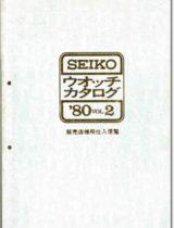 1980 Catalog Vol. 2