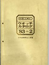 1983 Catalog Vol. 2