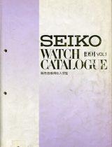 1991 Catalog Vol. 1