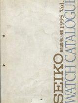 1995 Catalog Vol. 2