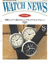 1995 Watch News