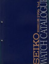 1996 Catalog Vol. 1