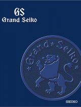 2003 Grand Seiko Master Shop